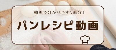 パンレシピ動画