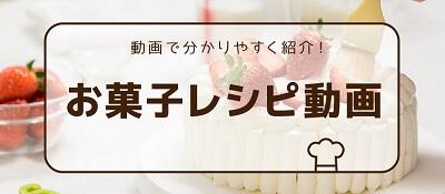 お菓子レシピ動画