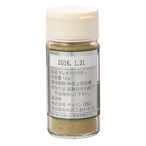 オレガノ(パウダー) 瓶 / 12g