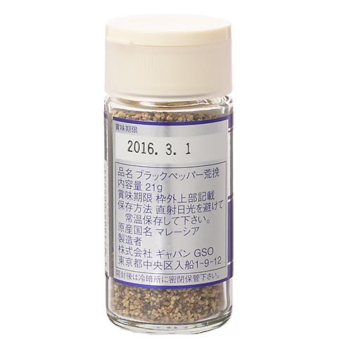 ブラックペッパー(荒挽) 瓶 / 21g