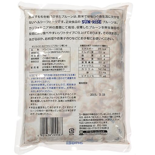 サンライズ カリフォルニアプルーン(種付) / 1kg