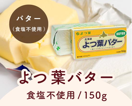 バター(食塩不使用)