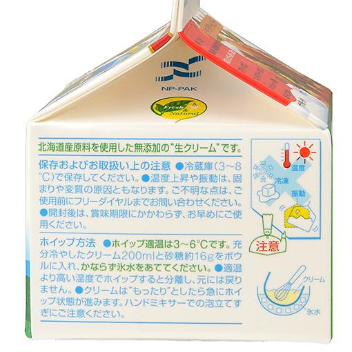 中沢 フレッシュクリーム45% / 200ml