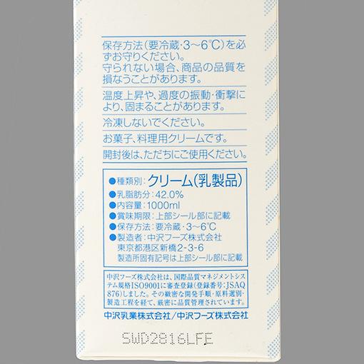 中沢 フレッシュクリーム42% / 1000ml