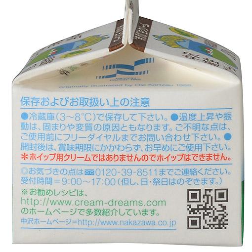 中沢 パントリークリーム / 100ml