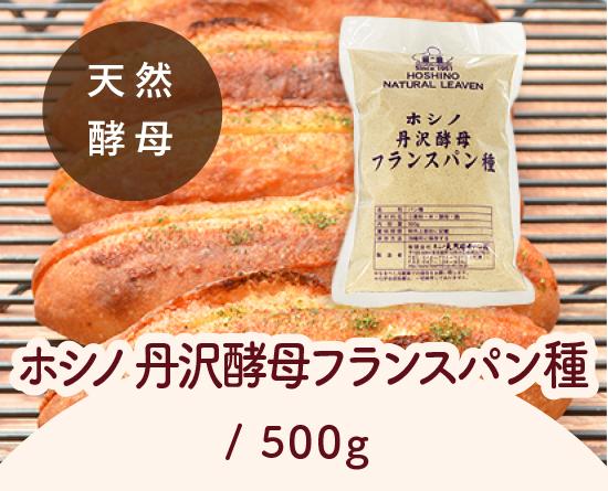 ホシノ丹沢酵母フランスパン種 生種