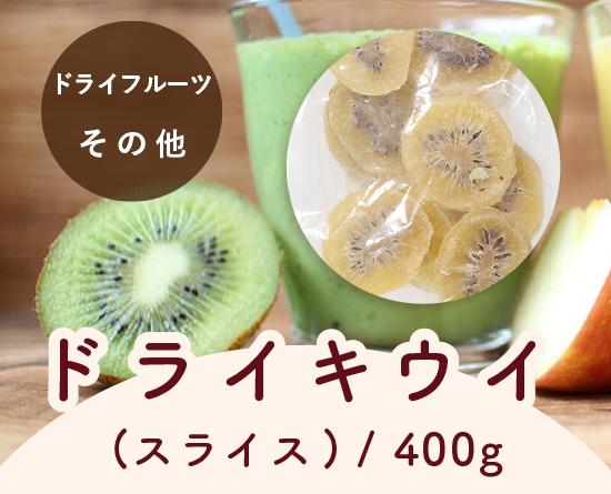ドライキウイ(スライス) / 400g