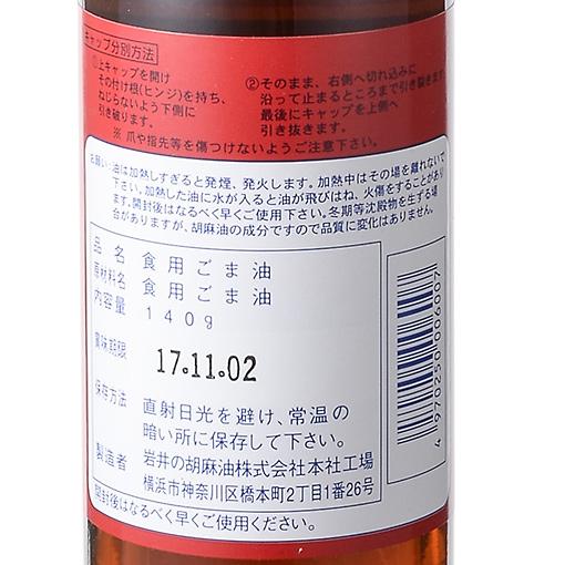 岩井の胡麻油(金口) / 140g