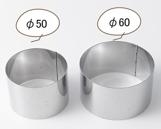 丸セルクル / φ50 1個