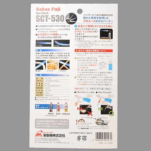 ガストーチ SCT-530 / 1本