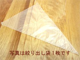 スロウバッグ(使い捨て絞り袋)