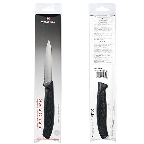 パーリングナイフ(ビクトリノックス)波刃 / 1本