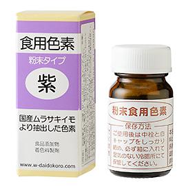 粉末食用色素(紫)