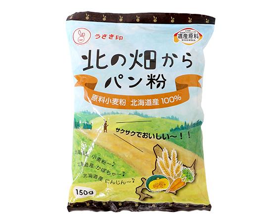 パン粉(北の畑からパン粉)