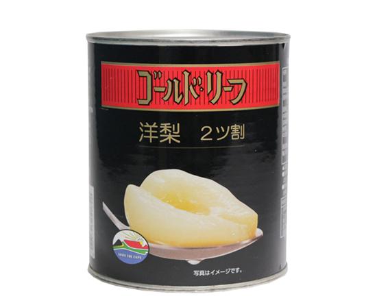 洋梨(缶詰)