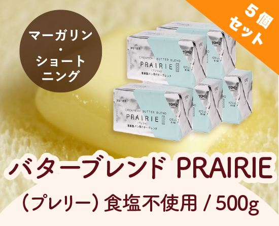 TOMIZ バターブレンドPRAIRIE(プレリー) 食塩不使用 / 500g×5個セット