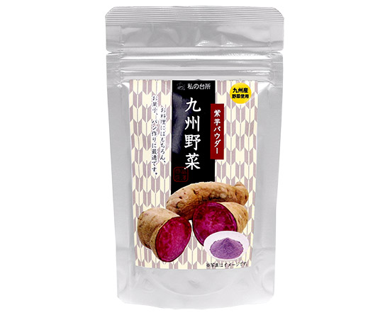 九州産むらさき芋パウダー