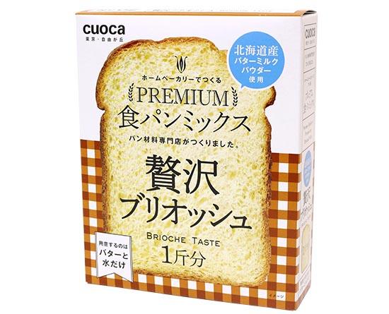 ★cuocaプレミアム食パンミックス(贅沢ブリオッシュ) / 1セット(253g)