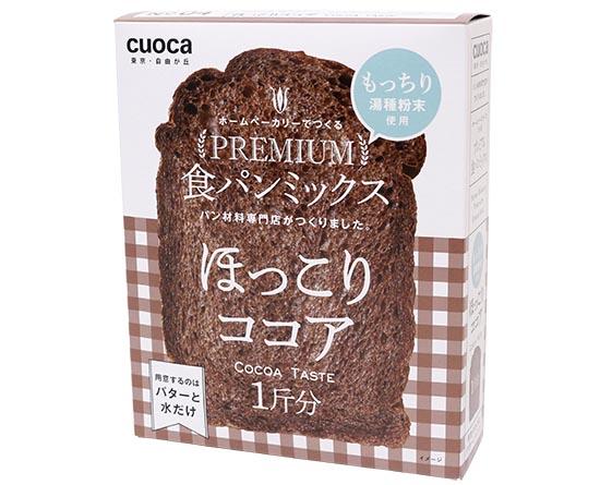 ★cuocaプレミアム食パンミックス(ほっこりココア) / 1セット(253g)