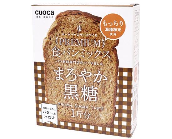 ★cuocaプレミアム食パンミックス(まろやか黒糖) / 1セット(253g)