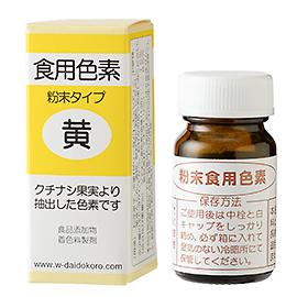 粉末食用色素(黄)