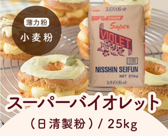 スーパーバイオレット(日清製粉) / 25kg