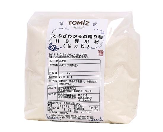 強力粉(とみざわからの贈り物 ホームベーカリー専用粉)