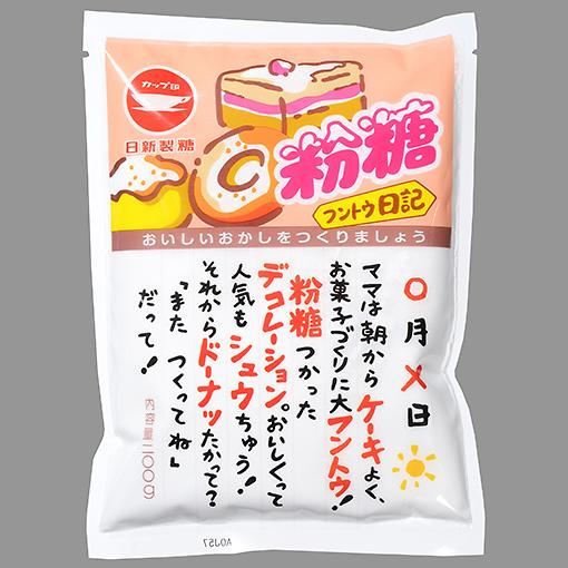 カップ印の粉糖