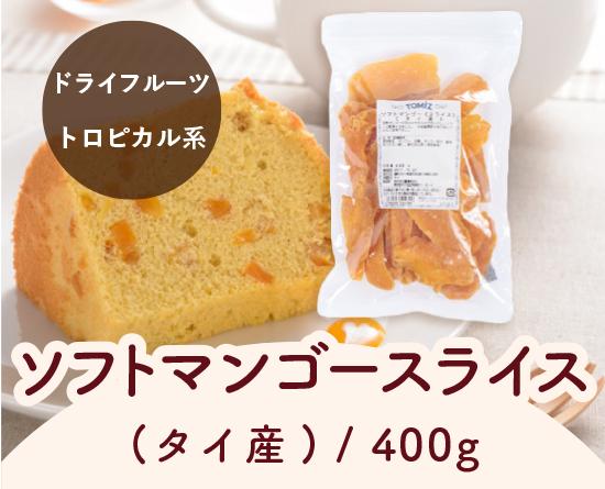 ソフトマンゴー スライス(タイ産) / 400g