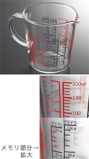 ハリオ ガラス製メジャーカップ200ml