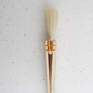 折曲山羊刷毛 極(きわめ) / 45mm