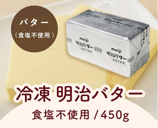 バター(明治無塩バター)
