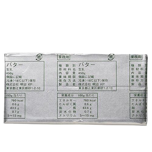 冷凍 明治バター(食塩不使用) / 450g×10個セット