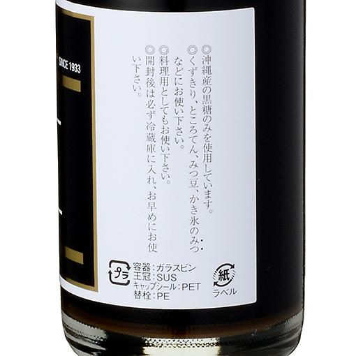 蛇ノ目 黒みつシロップ / 200ml