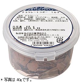 チョコレートコポー ミルク / 450g