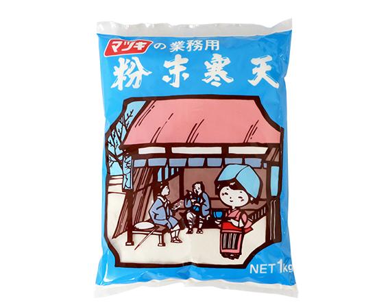 粉末寒天 / 1kg