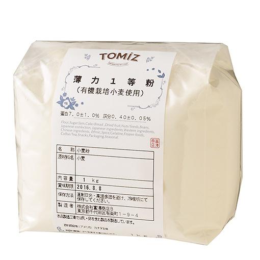 薄力1等粉(有機栽培小麦使用)