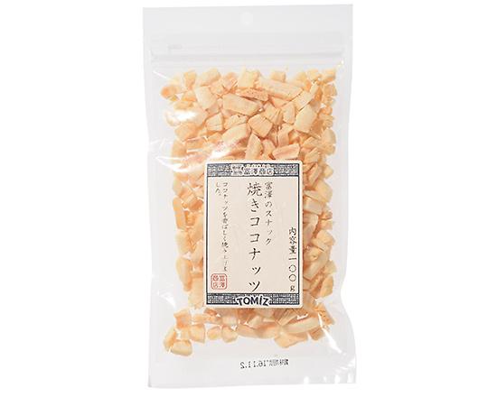富澤のスナック 焼きココナッツ / 100g