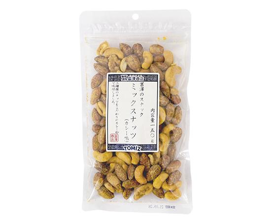 富澤のスナック ミックスナッツ(カレー味)