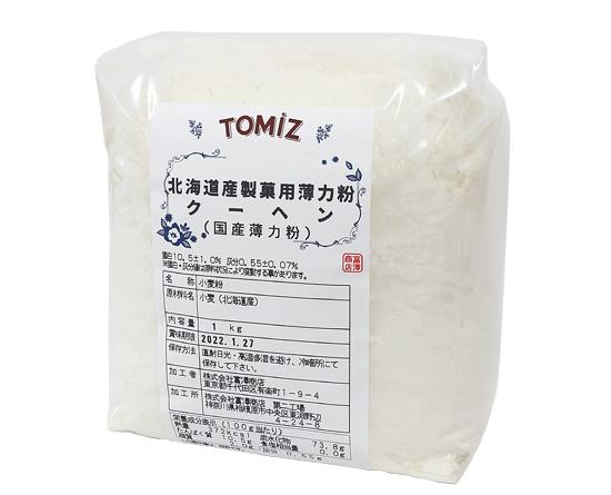 北海道産製菓用薄力粉(クーヘン)