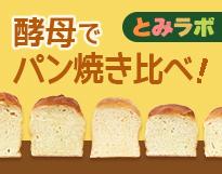 とみらぼ4時間目 いろいろな乾燥酵母でパンを焼き比べてみた