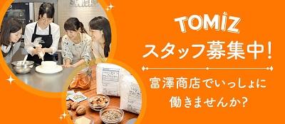 富澤商店で働いてみませんか? スタッフ募集中!