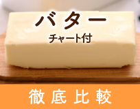 【バター徹底比較】バターをメーカーごとに比較!