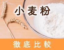 小麦粉比較