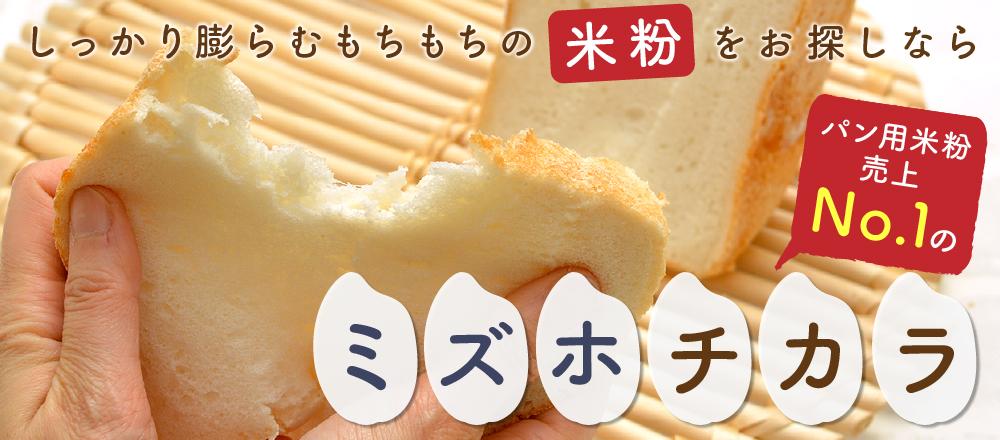 しっかり膨らむ米粉はミズホチカラ 米粉人気No.1