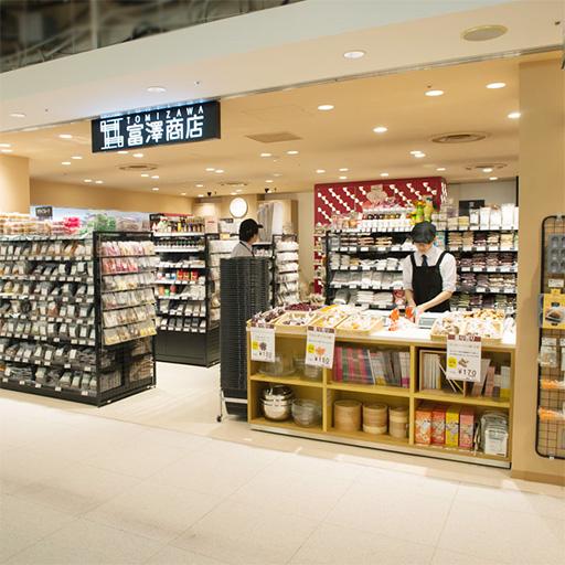 店舗 富澤 商店